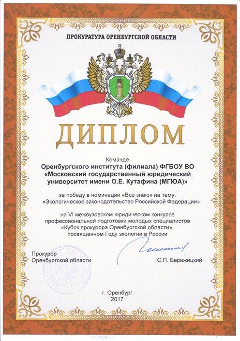 Благодарность и диплом Прокурора Оренбургской области  Пресс служба